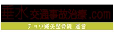 垂水区名谷の交通事故治療.comのロゴ