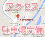 名谷へのアクセス