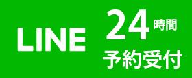 LINEで24時間予約受付中!